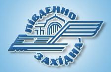 Юго-Западная ЖД - Украина